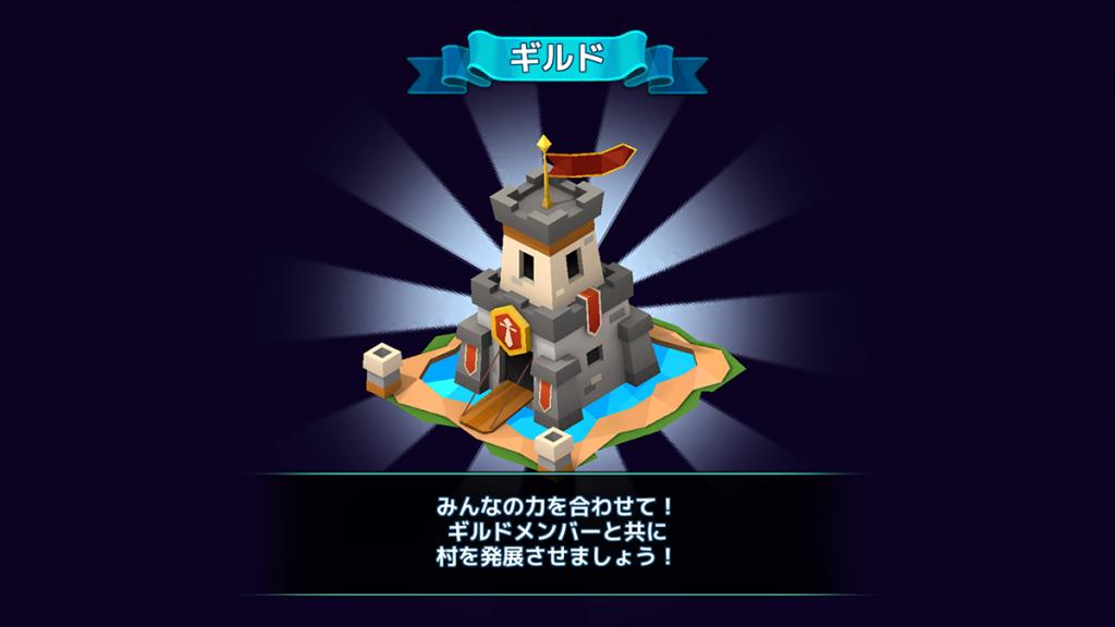 ギルドタワー